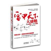 【旧书二手书85成新】《富甲天下:大盛魁》梅锋 ,*路沙,云南人民出版社