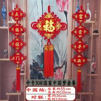 新款福字中国结对联客厅玄关家居挂件乔迁喜庆结婚用品装饰