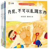 儿童行为习惯养成绘本3-6岁全套5册 儿童宝宝好性格好习惯养成故事书 幼儿早教启蒙情商培养图画书 行为和情绪规范绘本