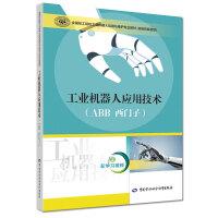 工业机器人应用技术(ABB 西门子)