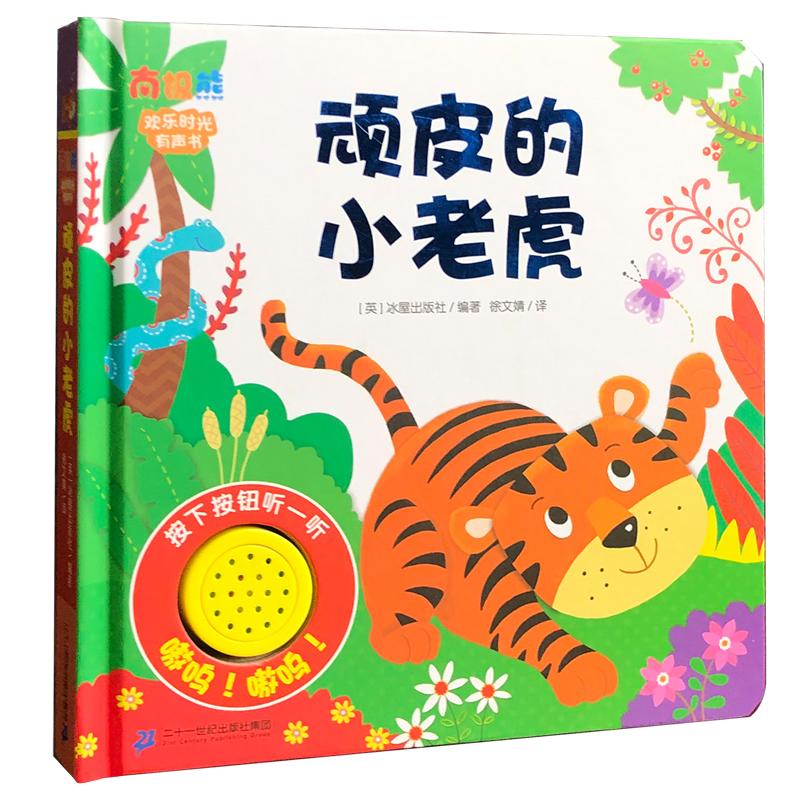欢乐时光有声书 顽皮的小老虎