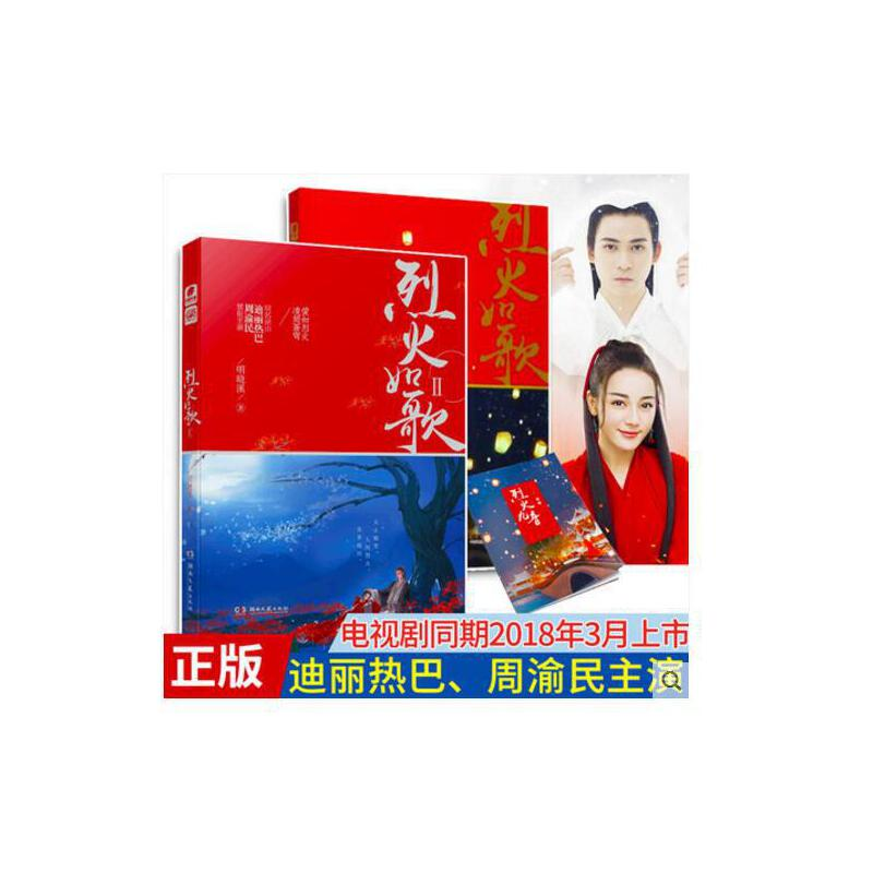 正版现货烈火如歌1-2全2册明晓溪经典作品 同名剧由 周渝民 迪丽热巴 领衔主演