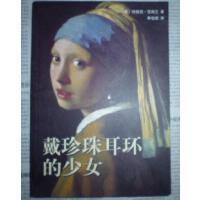 【旧书9成新】【正版现货】戴珍珠耳环的少女 南海出版公司