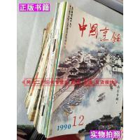 【二手9成新】中国烹饪1984-1990年共84本中国烹饪编辑部编人民出版社