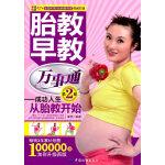 胎教早教万事通-成功人生从胎教开始(第2版)