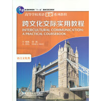 跨文化交际实用教程(高等学校英语拓展系列教程)(2013版)