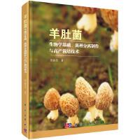 羊肚菌生物学基础、菌种分离制作与高产栽培技术