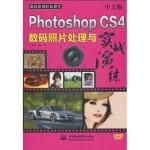 数码影视轻松课堂:中文版PhotoshopCS4数码照片处理与实战演练(附光盘1张) 9787508474250