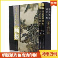 王石谷画集 中国书画名家全集 16开全套2册 铜版纸彩色印刷 王石谷绘画作品集