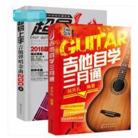 吉他自学三月通+吉他谱 2册 吉他乐理知识基础教材零基础 标准初学者学习弹唱指弹教学吉他教学曲谱书歌谱乐理 流行歌曲经