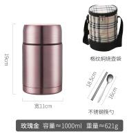 保温汤壶焖烧杯女家用超长保温桶饭盒闷烧装汤壶304不锈钢日本便携1000ml