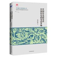 中国历史研究法·中国历史研究法补编 (跟随国学大师梁启超深入探讨中国历史怎么读?)