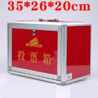 桌面小号投票箱手提选票箱铝金属选举箱便携红色箱抽奖箱