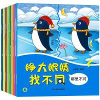 【限时秒杀包邮】睁大眼睛找不同儿童书全8册3-6岁幼儿益智游戏2-3-4-5-6周岁培养孩子专注力儿童思维训练全脑开发