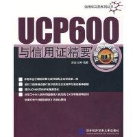 【新书店正版】UCP600与信用证精要陈岩,刘玲对外经济贸易大学出版社9787810788700
