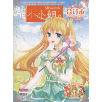 意林 小小姐 合订本第12卷(2012.02下--2012.03下)