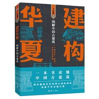 建构华夏――图解中国古建筑