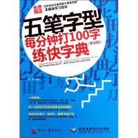 五笔字型每分钟打100字练快字典(第2版) 姜涛