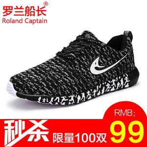 罗兰船长(Roland Captain)专柜同款 夏季透气飞织运动时尚休闲鞋潮流百搭 黑色 42D
