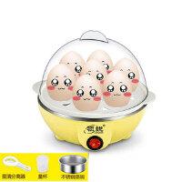 领锐 煮蛋器自动断电蒸蛋器多功能煮鸡蛋机 蒸蛋羹 防干烧断电 赠不锈碗 量杯 蛋清分离器 同时可蒸7个蛋