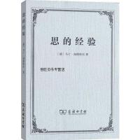 【二手旧书8成新】思的经验 [德] 马丁・海德格尔 商务印书馆 9787100161299