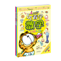 加菲猫玩着学数学(套装共3册)