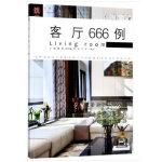 客厅666例/图解家装细部设计系列