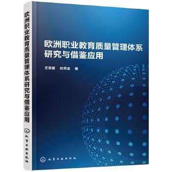 欧洲职业教育质量管理体系研究与借鉴应用(王亚盛)