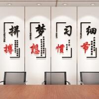 3D亚克力水晶立体墙贴办公室公司文化墙宣传标语企业励志校园装饰 超