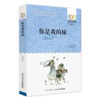 百年百部中国儿童文学经典书系(新版)・你是我的妹