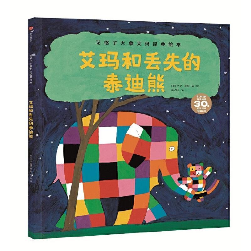 """花格子大象艾玛经典绘本:艾玛和丢失的泰迪熊 长销全球30年,累计销量突破900万册,被翻译为包括手语在内的50种语言;英国孩子票选""""我至爱的绘本"""",""""好书大家读""""年度童书;让孩子勇敢成为自己,拥有取之不尽的智慧和获得快乐的能力;国际安徒生奖提名"""