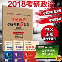 中公2018考研政治 考前冲刺5套卷(新大纲版)