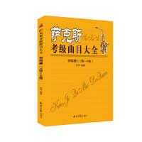 正版图书R3_萨克斯考级曲目大全:1级-4级:初级篇 9787547721780 北京日报出版社 乐海