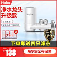 海尔净水器家用厨房直饮净水机水龙头自来水过滤器滤水器HT301-1