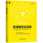 【正版新书直发】区块链安全实战 [美] 拉杰尼什・古普塔(Rajneesh Gupta) 机械工业出版社9787111