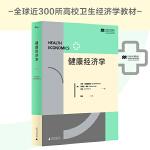 健康经济学(斯坦福卫生经济学教材)