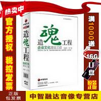 正版包票 造魂工程 企业文化建设之道 王为(4VCD)视频讲座光盘影碟片