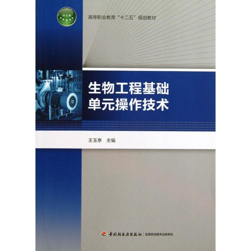 生物工程基础单元操作技术 王玉亭 编 【文轩正版图书】