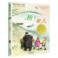 桥下一家人 国际大奖小说注音版 世界经典名著童话故事 儿童文学成长励志校园幻想小说 8-12岁一二三四年级小学生课外阅