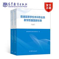 现货 普通高等学校本科专业类教学质量国家标准(上、下册)