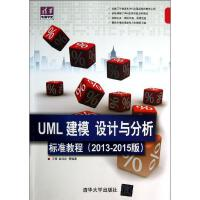 UML 建模,设计与分析标准教程(2013-2015版) 王菁,赵元庆,等