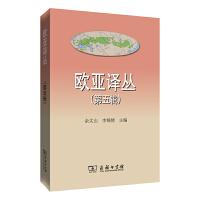 欧亚译丛(第五辑) 余太山 李锦绣 主编 商务印书馆