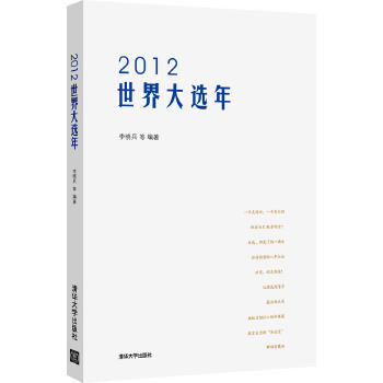 2012 世界大选年(世界各国大选纷争,胜者为王,败者何方)