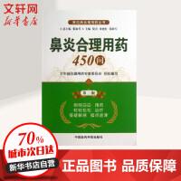 鼻炎合理用药450问(第2版) 倪青,朱建红,张新军 编