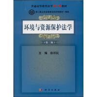 环境与资源保护法学(第2版) 徐祥民 编