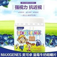 澳洲Maxigenes 美可卓 蓝莓牛奶咀嚼片 儿童/成人/孕妇适用 1瓶价 海外购