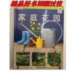 【二手旧书9成新】绿手指园艺:家庭花园(英国皇家园艺协会).