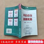 【二手旧书9成新】风险投资法律实务徐永前 李宇龙企业管理出版社