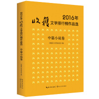 2016年收获文学排行榜作品选・中篇小说卷