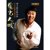 正版Z2_星光大成:2010年央视星光大道总冠军刘大成的星路历程 9787508737744 中国社会出版社